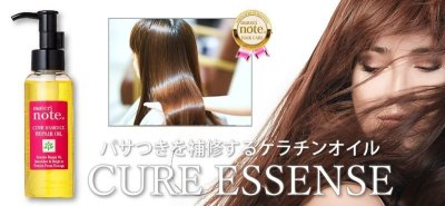 画像1: クアエッセンス リペアオイル100ml /硬く硬化した髪を柔らかくサラサラ滑らかな指通りに改善。髪の芯まで潤う ベタつきのないサラサラ手触りナンバーワンのヘアオイル。ベルガモットの香りで軽い仕上がり