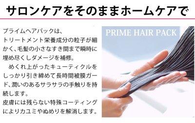 画像2: 3月3日発売開始 NEWプライムヘアパック で髪質改善 1000g お得な詰め替え